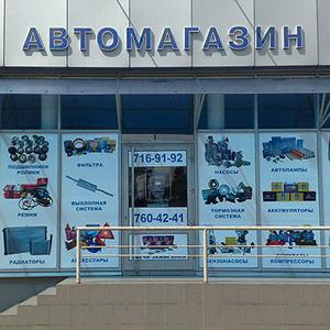 Автомагазины Раменского
