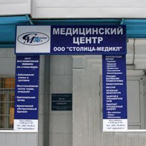 Медицинские центры Раменского