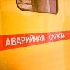 Аварийные службы в Раменском