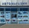 Автомагазины в Раменском