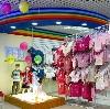 Детские магазины в Раменском