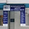Медицинские центры в Раменском